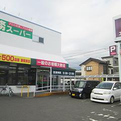 エ スポット 静岡 千代田 店
