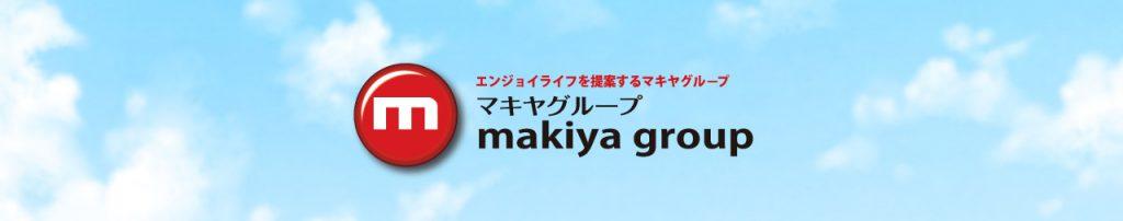 マキヤプリカ電子マネーはマイナポイント事業に参画しました