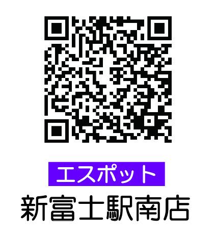 新富士駅南店