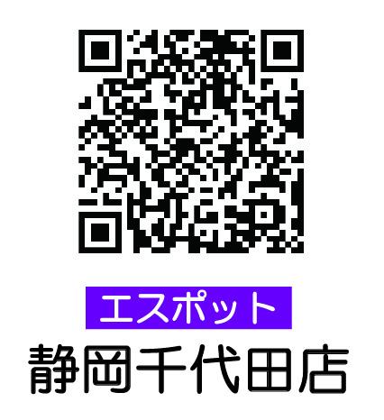 静岡千代田店