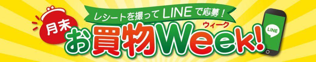 LINE お買物WEEK