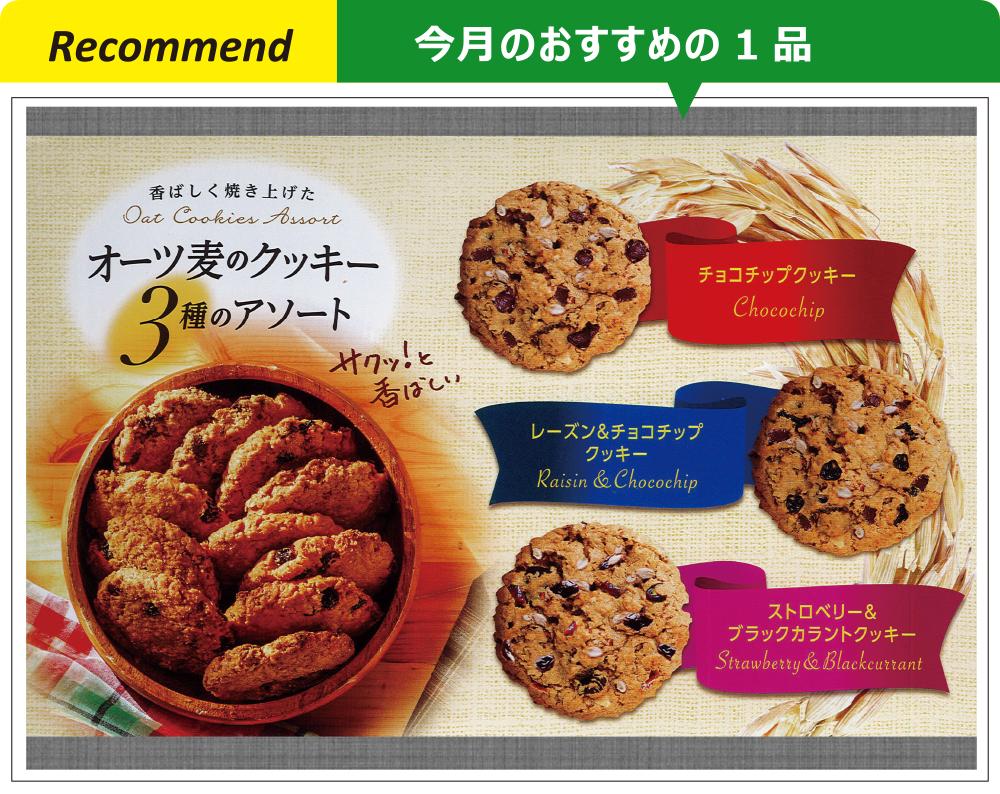 オーツ麦のクッキーアソート