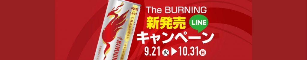 LINE ダイドー×ヘルシア The BURNING 新発売キャンペーン