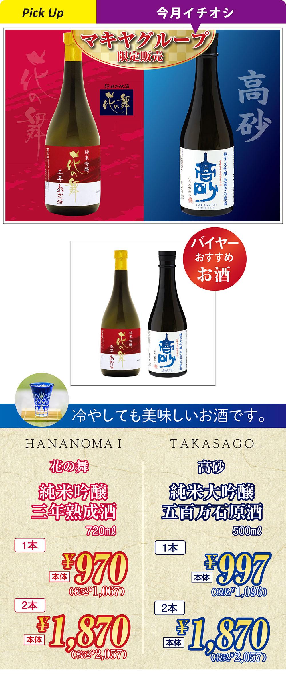 日本酒 花の舞・高砂
