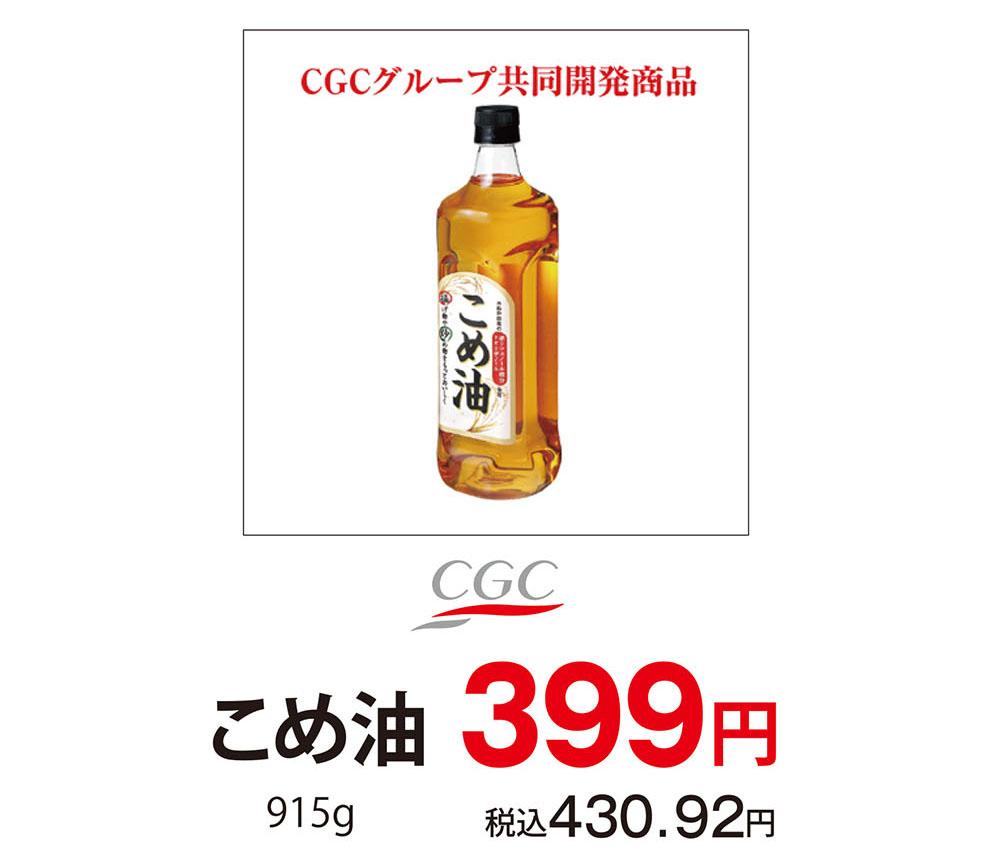 CGC こめ油