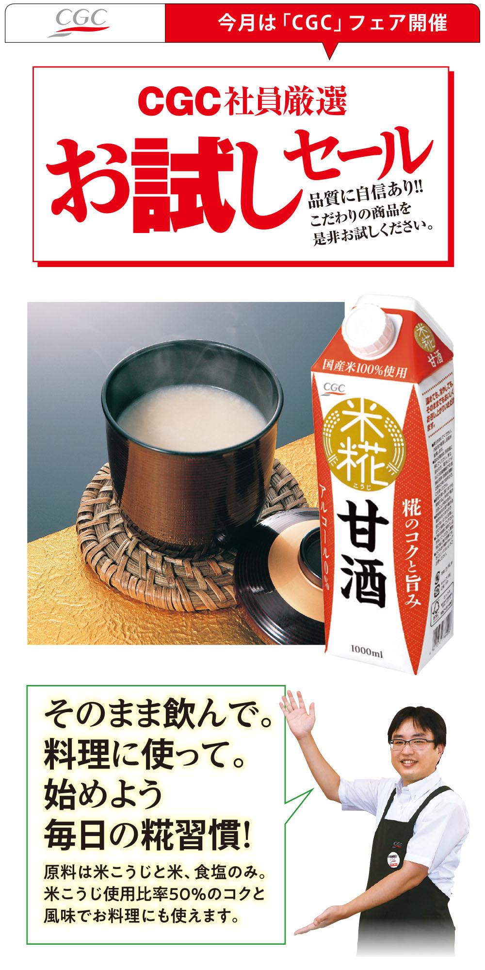 CGC 米糀甘酒