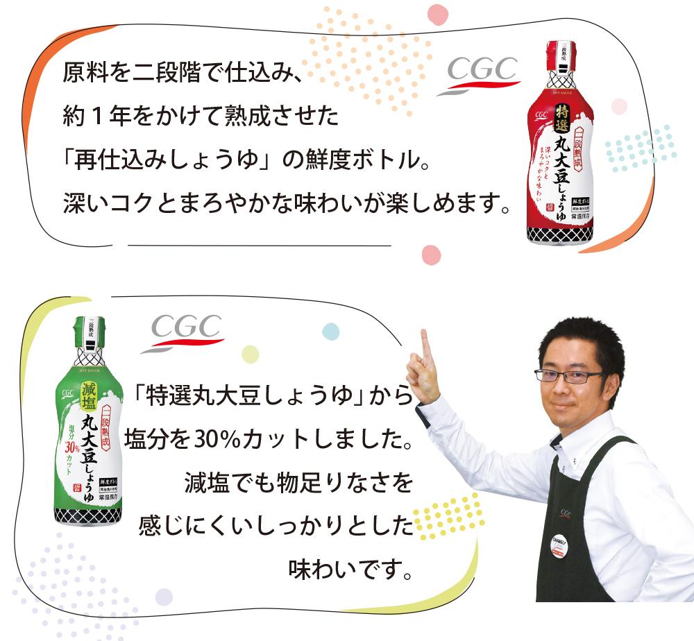 CGC 特選丸大豆しょうゆ・減塩しょうゆ