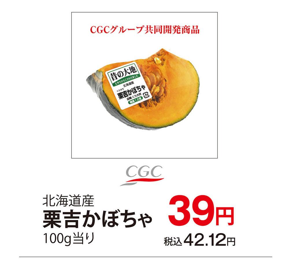 CGC 栗吉かぼちゃ