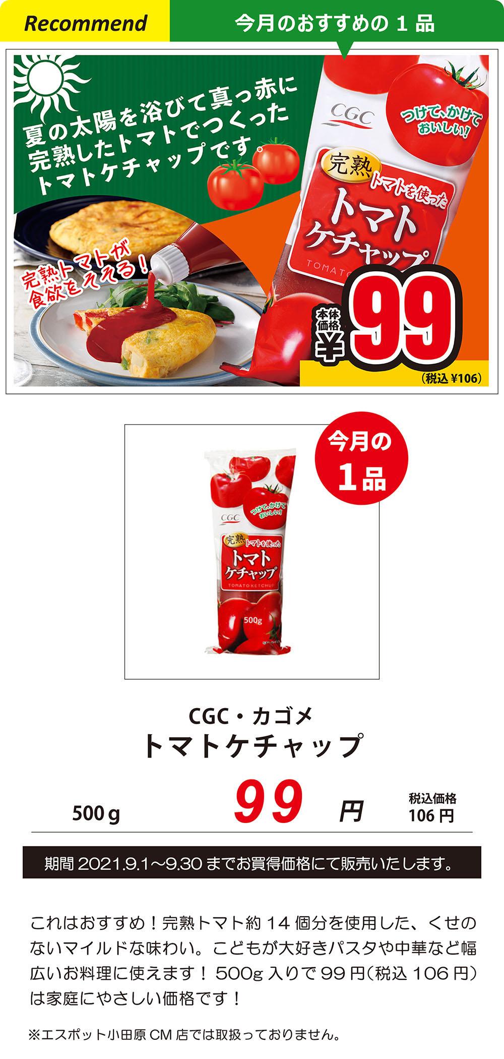 CGC・カゴメ トマトケチャップ