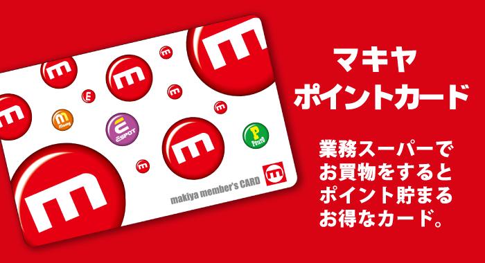 マキヤポイントカード