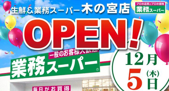 木の宮店OPEN