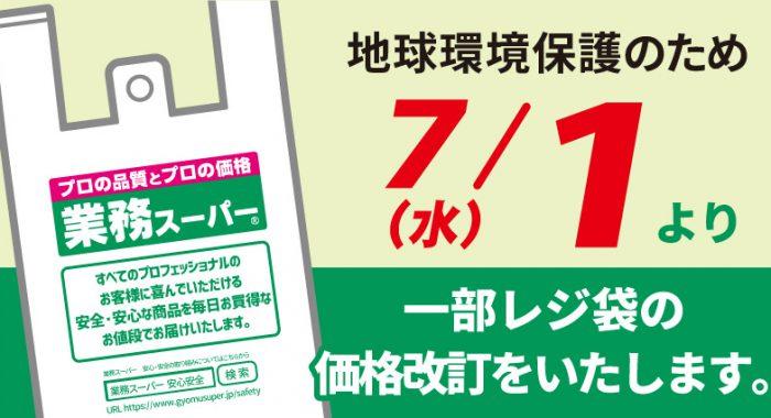 7月1日(水)より、レジ袋価格変更のお知らせ
