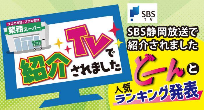 SBS静岡放送で紹介されました