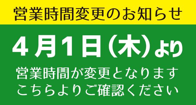 4月1日(木)より営業時間が変更となります。