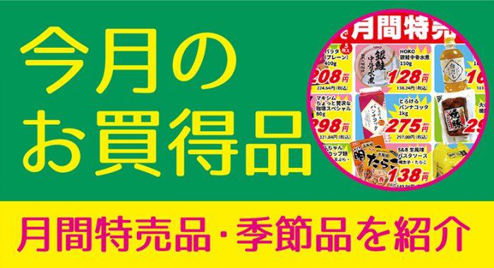 6月の業務スーパー店長おすすめ品!