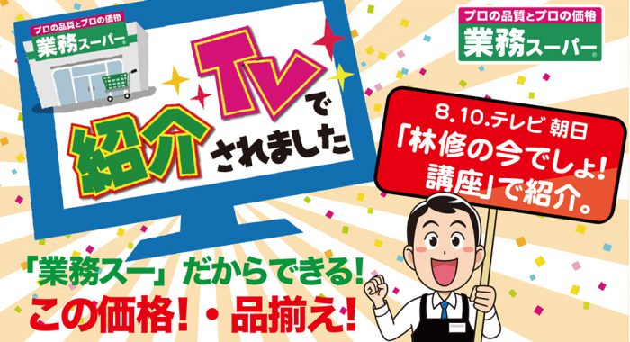 テレビ朝日「林修の今でしょ講座」