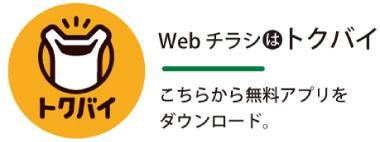 Webチラシはトクバイ