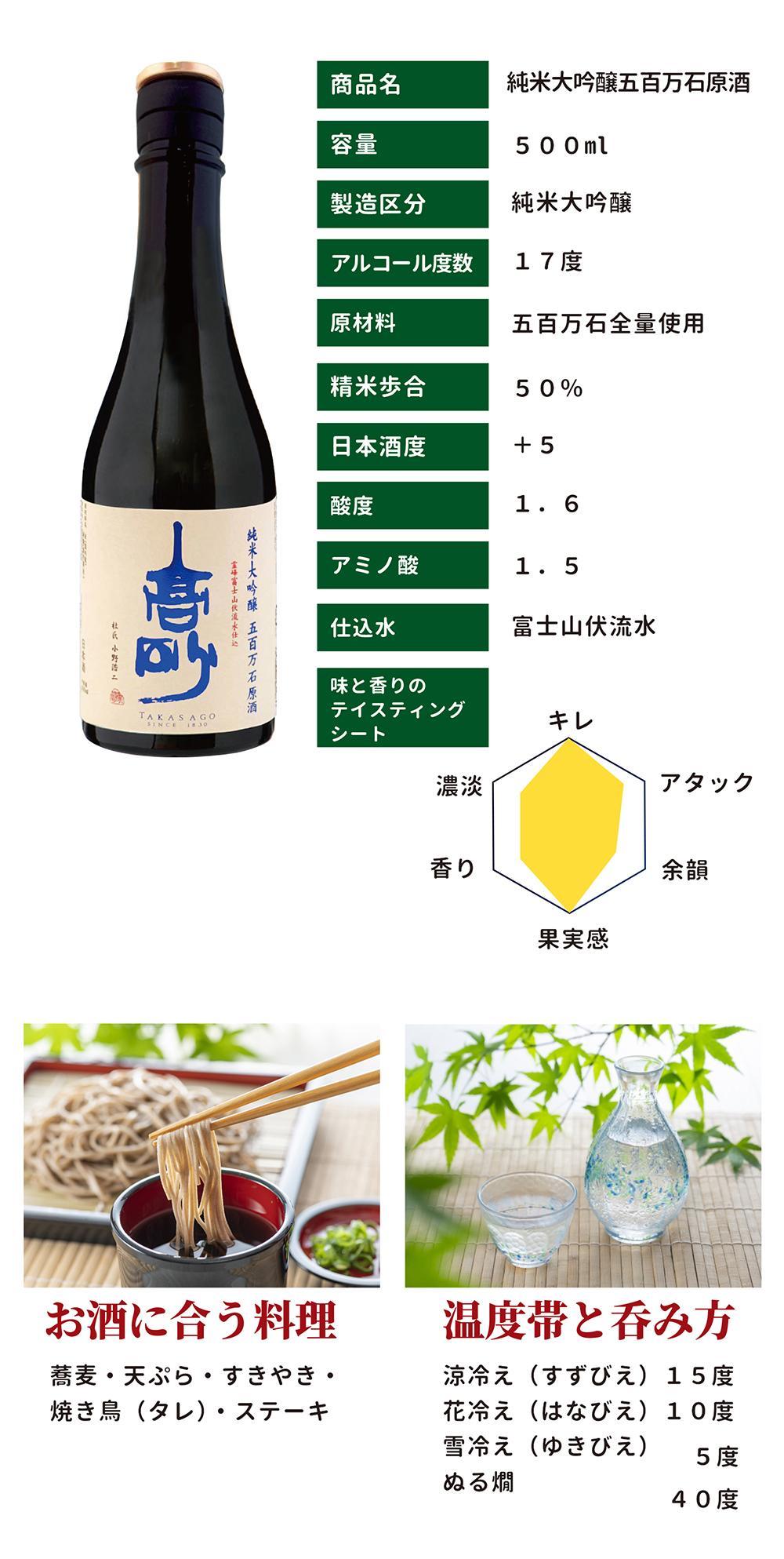 高砂 純米大吟醸