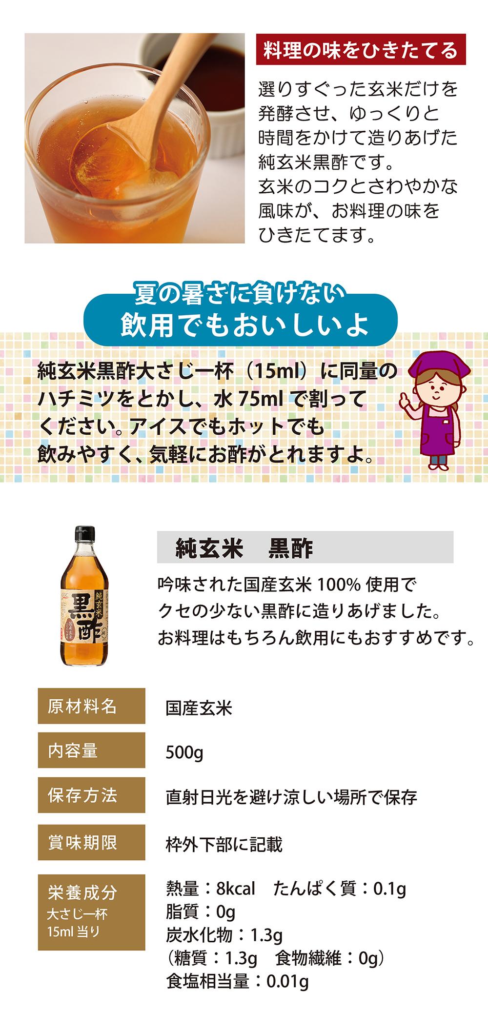 CGC 純玄米 黒酢