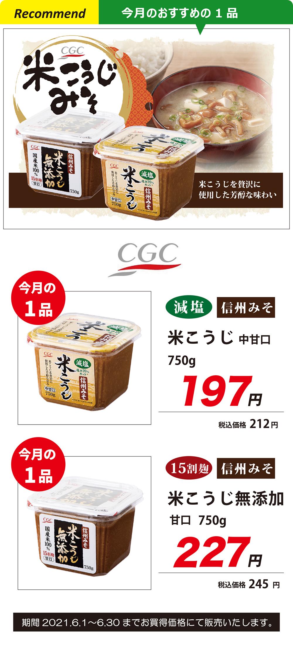 CGC 信州みそ 米こうじ減塩・米こうじ無添加