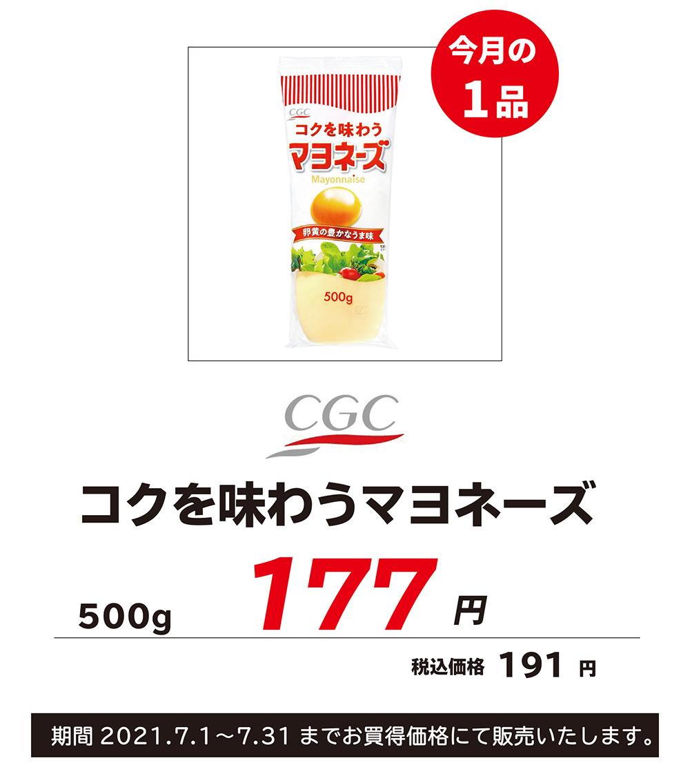 CGC コクを味わうマヨネーズ
