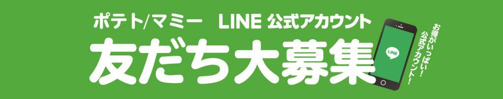 ポテト・マミー「LINE」お友達募集中!