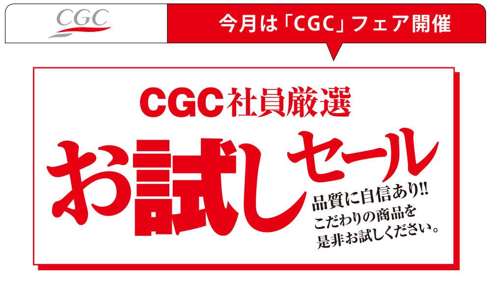 CGC 無添加ラップ