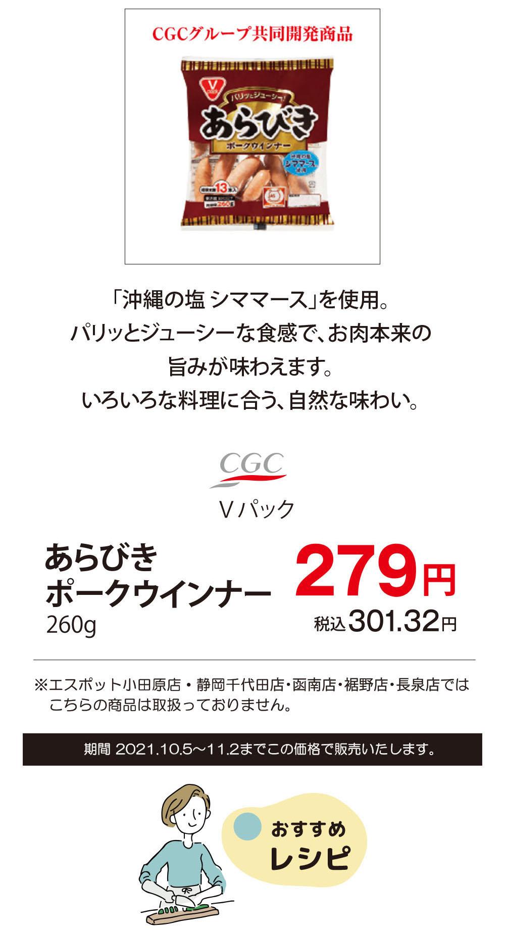 CGC Vパックウインナー