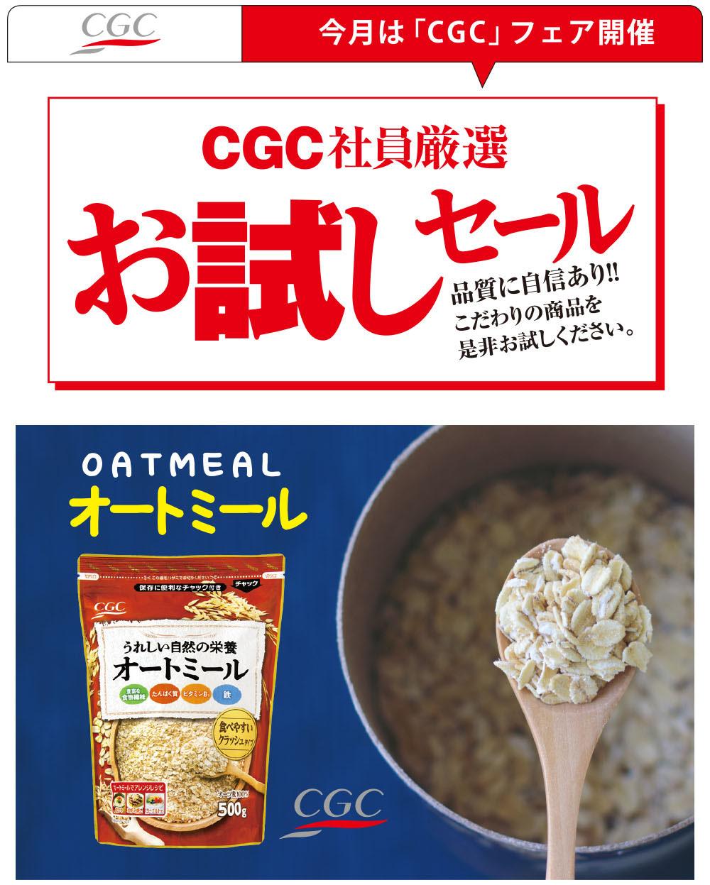 CGC オートミール